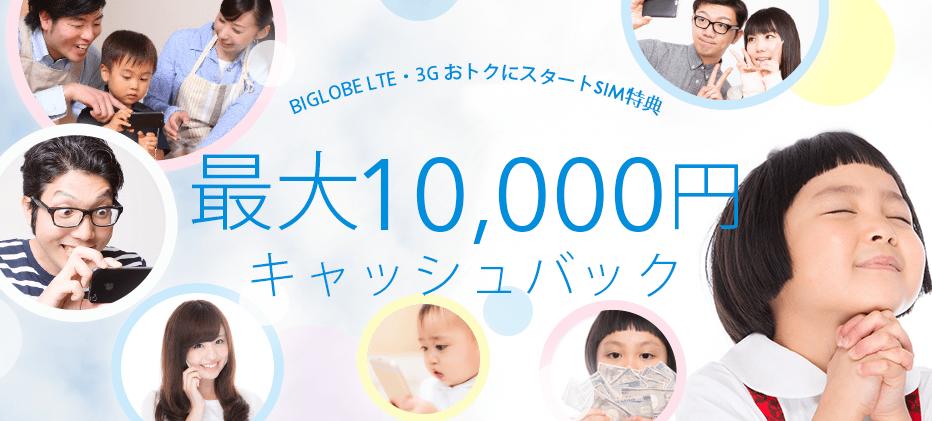 BIGLOBE LTE・3G 一万円キャッシュバックキャンペーン