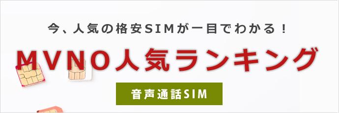 音声通話SIM人気ランキング