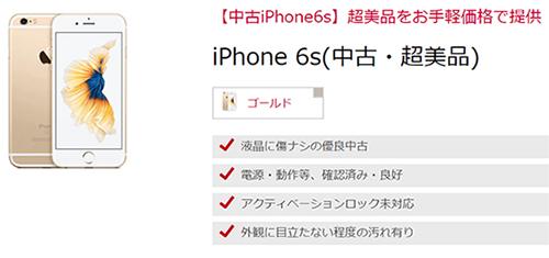 @モバイルくん。でセット購入できるiPhone