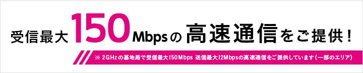 受信最大150Mbpsの高速通信
