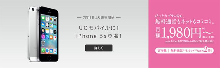 UQ mobileでセット購入できるiPhone 5s