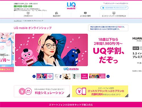 UQモバイルの公式サイト