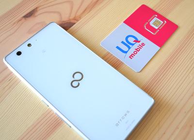 UQ mobileの初期設定