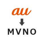 auからの乗り換えにオススメのMVNO(格安SIM)