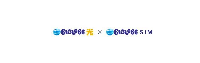 BIGLOBEモバイルとビッグローブ光のセット割引