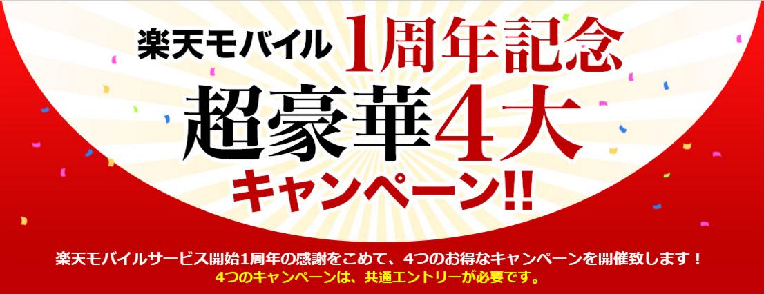 楽天モバイル1周年記念 超豪華4大キャンペーン