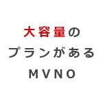 大容量プランがあるMVNO(格安SIM)の比較