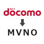 ドコモからの乗り換えにオススメのMVNO(格安SIM)の比較