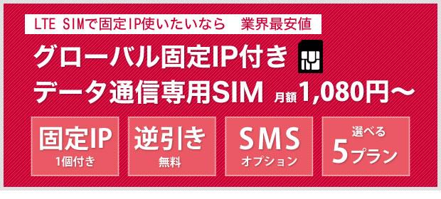 グローバル固定IP付きのデータ専用SIMを提供