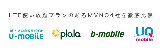 LTE使い放題プランのあるMVNO全4社を徹底比較