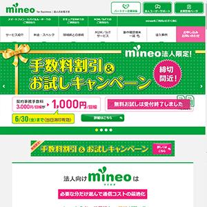 mineo(マイネオ)の法人向けサービス