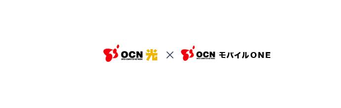 OCN モバイル ONEとOCN光のセット割引