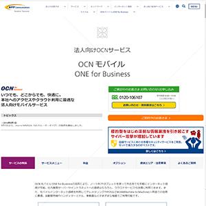 OCN モバイル ONEの法人向けサービス