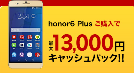 hornor 6 Plusの購入で、最大13,000円のキャッシュバック