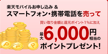 中古スマホ・携帯を売って最大6,000ポイントプレゼント