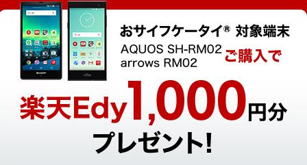 おサイフケータイ対象端末をご購入で、楽天Edy1,000円分をプレゼント