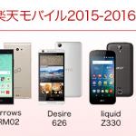 楽天モバイル 2015-2016 冬春モデルスマートフォン