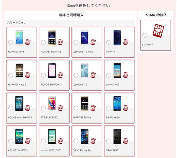 楽天モバイルで購入する商品を選択する