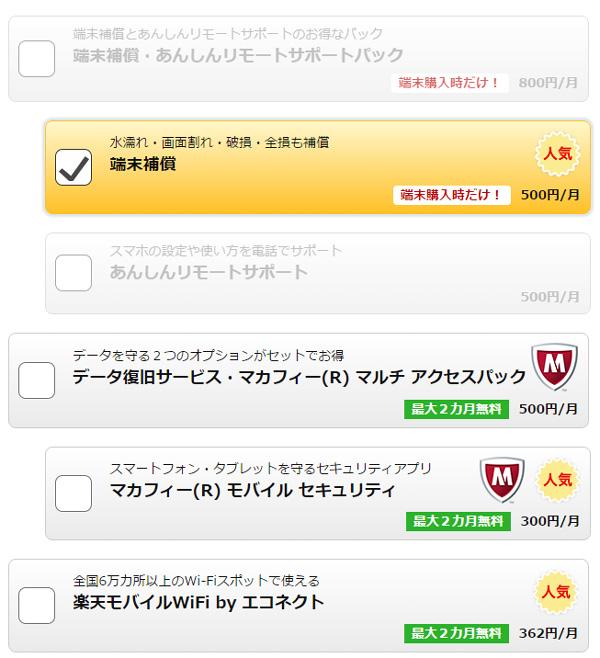 楽天モバイルのオプション選択画面