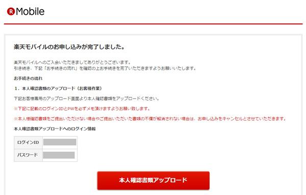 申込み完了画面内に設置されている「本人確認書類アップロード」ボタン