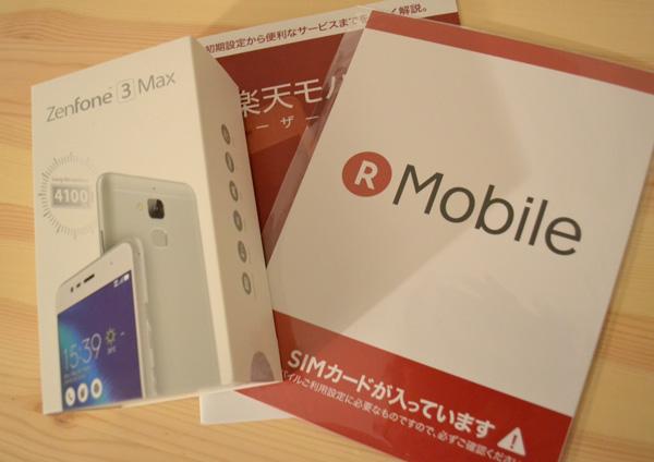 SIMカード、もしくは購入した端末、初期設定などを解説した「ユーザーズガイド」