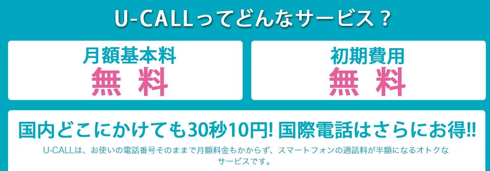 U-CALL