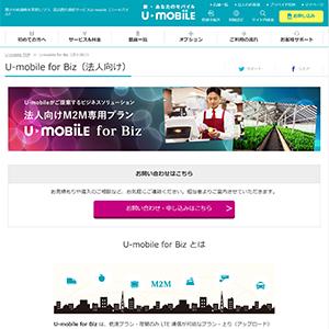U-mobileの法人向けサービス