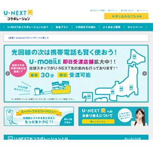 U-Next 光 コラボレーション