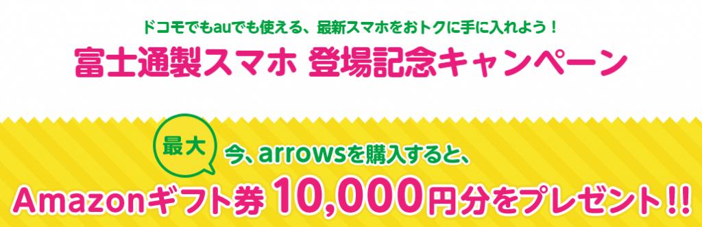 富士通製スマホ 登場記念キャンペーン