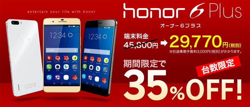honor6 Plus」が期間限定で35%OFF