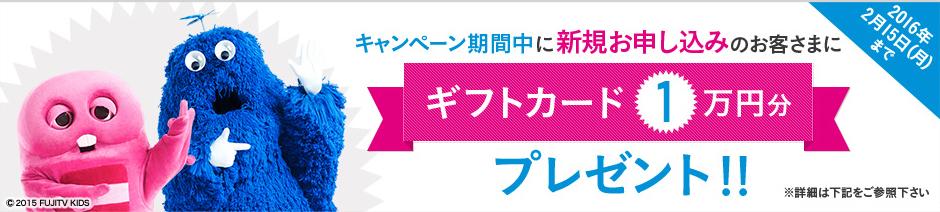 UQ mobile ギフトカード1万円プレゼントキャンペーン