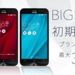 BIGLOBE LTE・3Gが初期費用割引特典