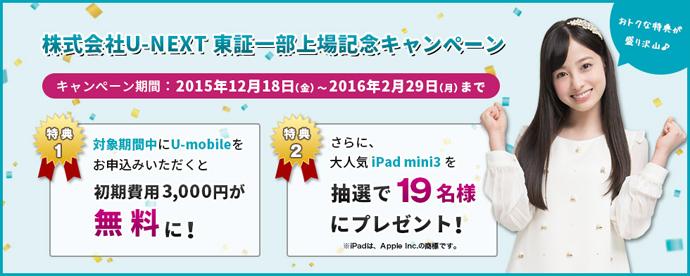 U-mobile 初期費用無料やiPadが当たるキャンペーン