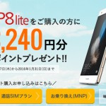DMM mobile HUAWEI P8Liteご購入者キャンペーン
