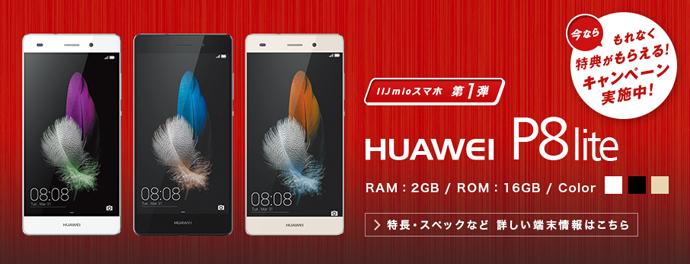 【12月31日まで】IIJmio HUAWEI P8lite申し込みでAmazonギフト券3,000円分プレゼント!