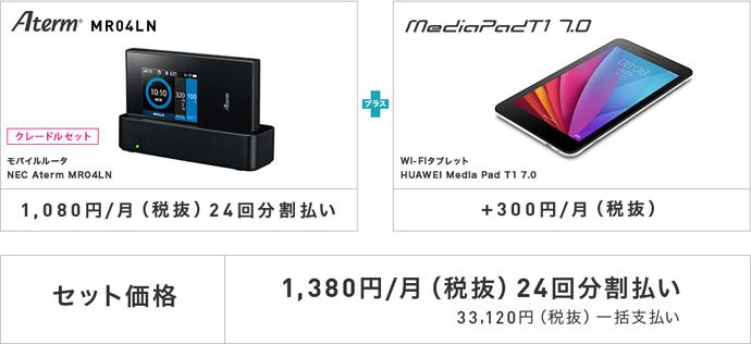 モバイルルーター代に月額+300円でタブレットが使えるおトクなセット