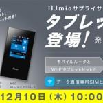 IIJmioがHUAWEI MediaPad T1 7.0& Atermルータセットを新たに販売