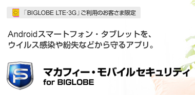 BIGLOBE SIMのセキュリティサービス