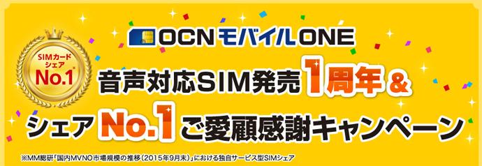 音声対応SIM発売1周年 & シェアNo.1ご愛顧感謝キャンペーン