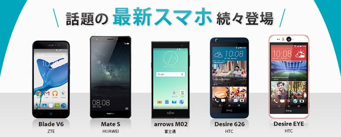 U-mobile Desire EYEやBlade V6など話題の最新スマホを続々販売!