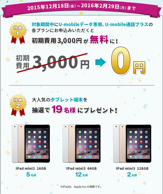 U-mobile(ユーモバイル)のキャンペーン特典