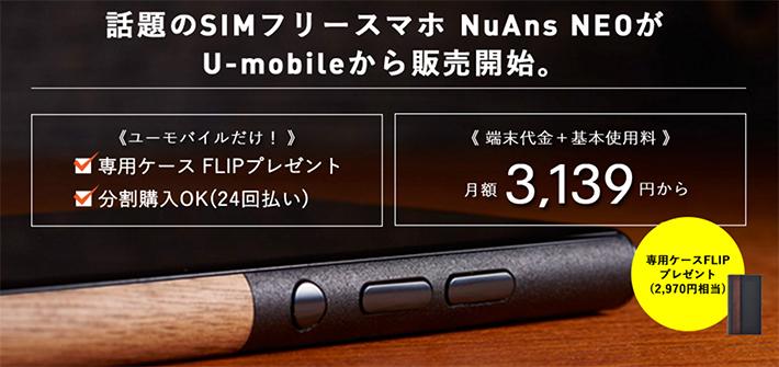U-mobileで販売がスタート!
