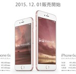 もしもシークスのiPhone6s、iPhone6s Plus