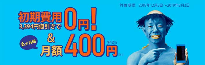 BIGLOBEモバイルの月額基本料割引&初期費用無料キャンペーン