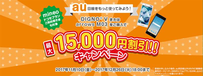 auプランと対象スマホで最大15,000円割引キャンペーン