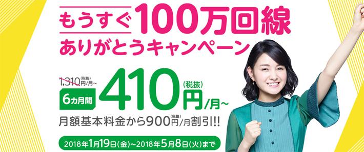 >100万回線ありがとう!900円6カ月割引キャンペーン