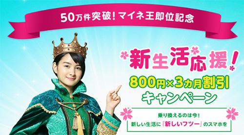 新生活応援!800円×3カ月割引キャンペーン