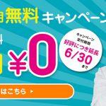 6月のU-mobile 使い放題3ヶ月無料キャンペーン