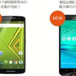 「Moto X Play」と「ZenFone Max」