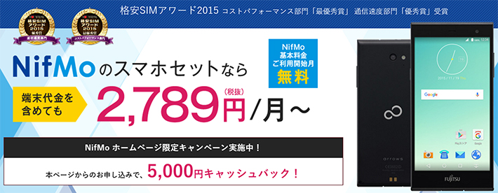 NifMo(ニフモ)スマホセット 5千円キャッシュバックキャンペーン